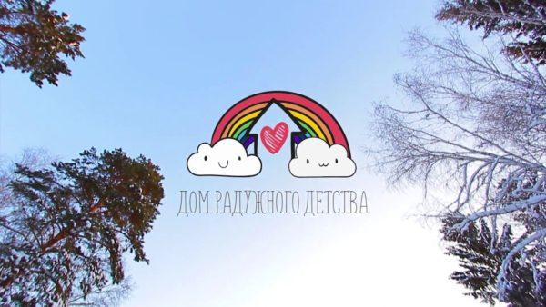 В Омской области заработал первый за Уралом детский хоспис