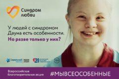 Запущена всероссийская кампания в поддержку людей с синдромом Дауна #мывсеособенные