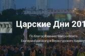 Екатеринбургская епархия запустила три сайта, посвященных семье Романовых