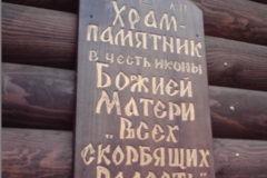 Киевский храм в Бабьем Яру пытались поджечь в седьмой раз