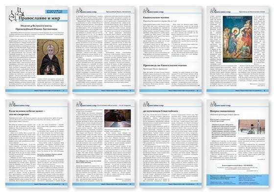 Православная стенгазета № 11 (430)