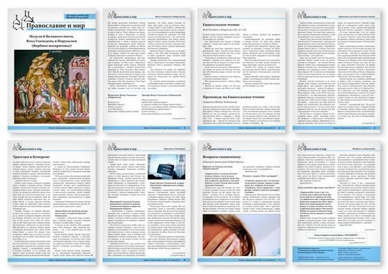 Православная стенгазета № 13 (432)
