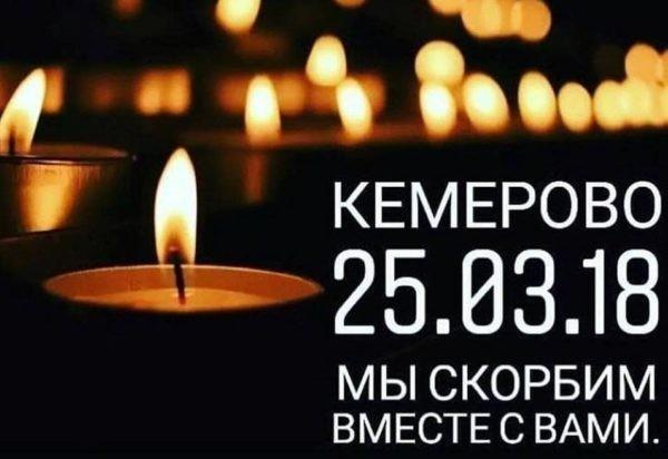 В российских городах пройдут акции памяти жертв пожара в Кемерово