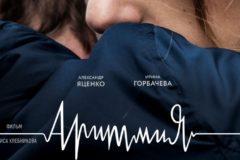Фильм «Аритмия» удостоен пяти главных призов премии «Ника»