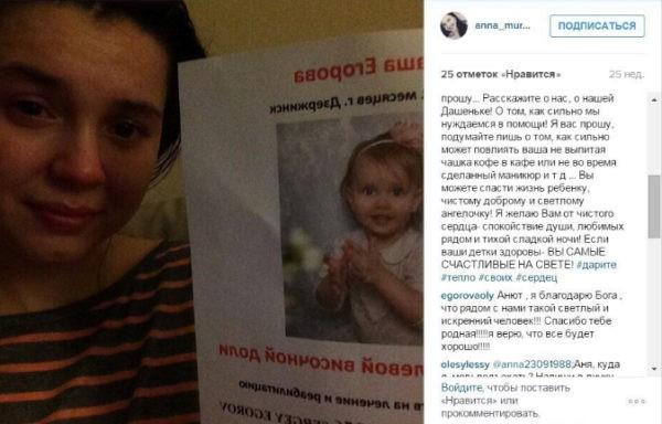 Bezimeni 3 600x384 - Токсичная благотворительность: как на болезнях детей родители зарабатывают миллионы и кто такие «феи» онкотусовки