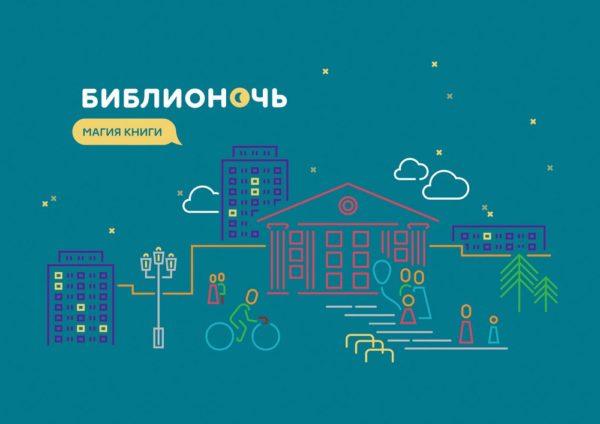 Более тысячи российских библиотек примут участие  в акции «Библионочь»-2018