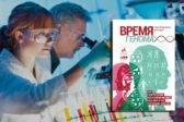 Время генома: Как анализ ДНК помогает предсказать будущее
