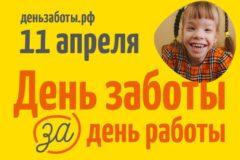 Россияне смогут перевести стоимость своих рабочих часов на помощь детям в больницах