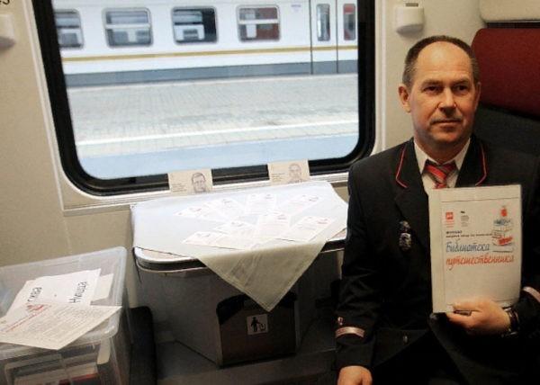 В международных поездах можно будет почитать  русскую и зарубежную классику