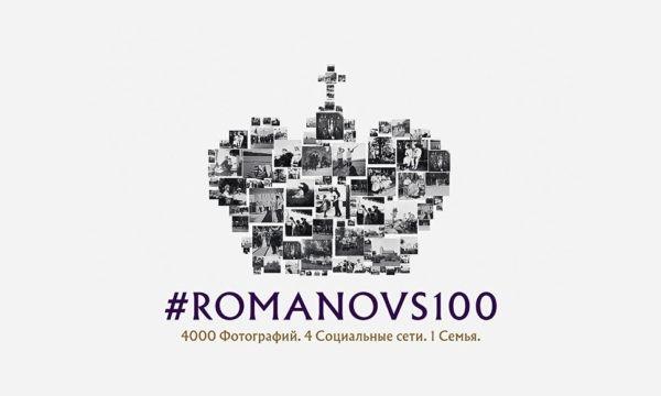 В рамках мультимедиа проекта у членов семьи Романовых появятся свои аккаунты в соцсетях