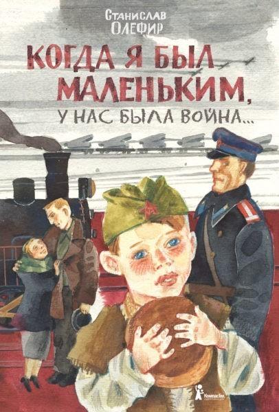 книги для детей о войне. Когда я был маленьким