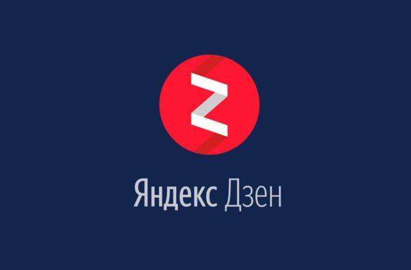 Яндекс.Дзен уберет рекламу с публикаций о трагических событиях