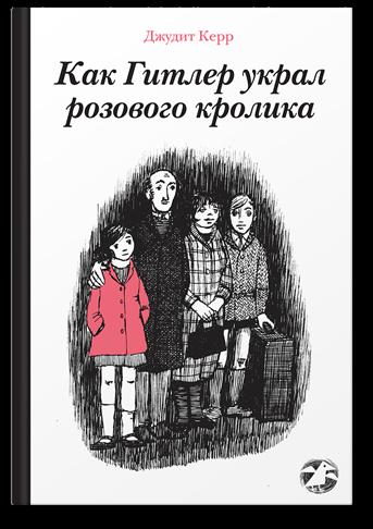книги для детей о войне. Как Гитлер украл розового кролика