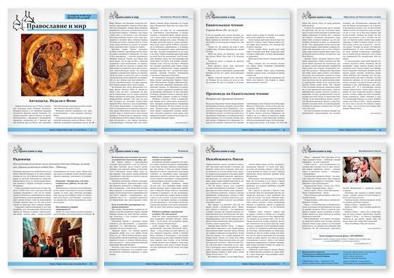 Православная стенгазета № 15 (434)