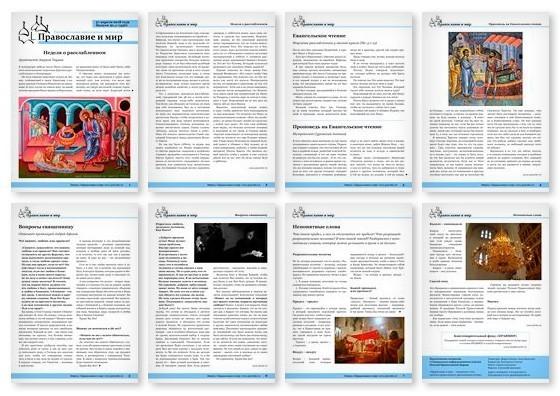 Православная стенгазета № 17 (436)