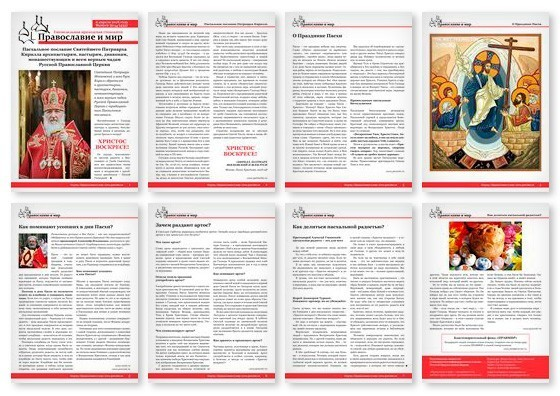 Православная стенгазета № 14 (433)