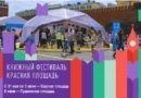 Концерт Башмета, битва блогеров, сбор книг детям – и еще 500 мероприятий фестиваля «Красная площадь»