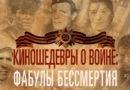 Минобороны опубликовало архивы о прообразах героев военных фильмов