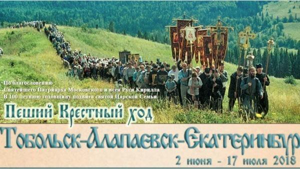 В память о семье Романовых пройдет 700-километровый крестный ход