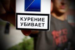 Терапевты начнут лечить пациентов от никотиновой зависимости