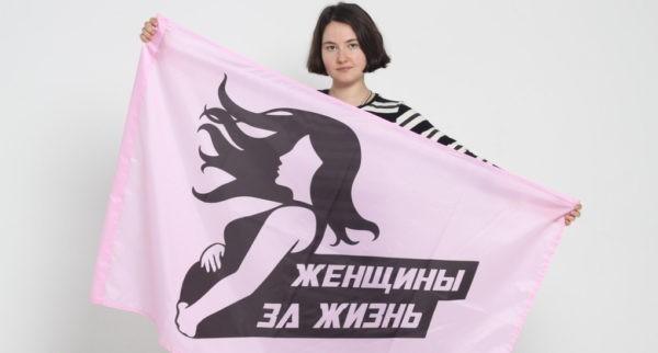 Российские активистки поддержали ирландских пролайферов