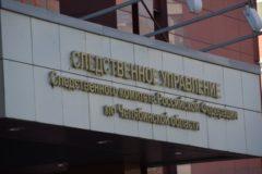 Семьи пострадавших от насилия в челябинском интернате детей пожаловались на преследование СК