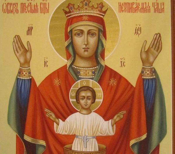 Православные чтят икону Божией Матери «Неупиваемая Чаша»
