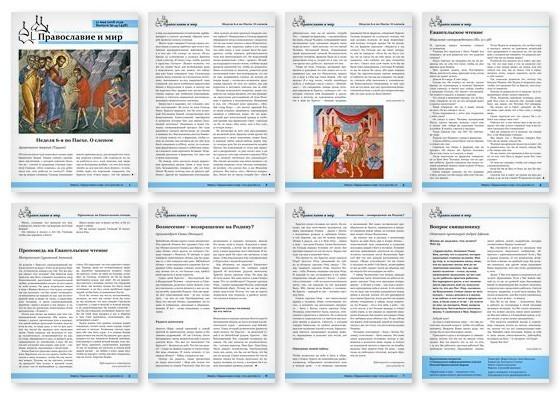 Православная стенгазета № 19 (438)