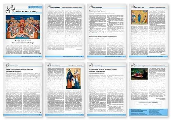 Православная стенгазета № 20 (439)