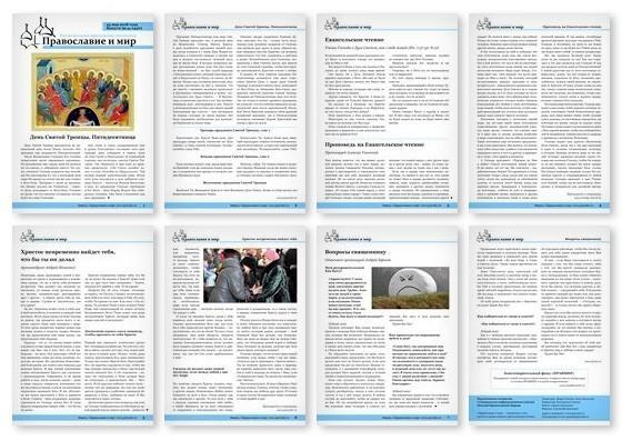 http://media.pravmir.ru/gazeta/25_05_2018.pdf