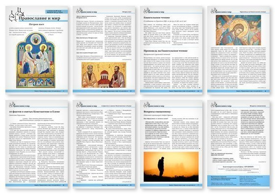Православная стенгазета № 22 (441)