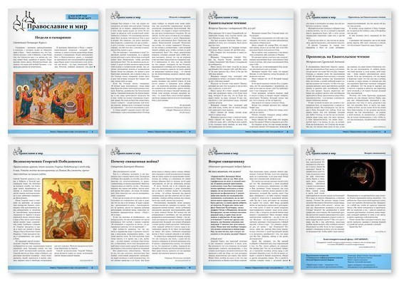 Православная стенгазета № 18 (437)