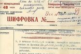 Опубликованы рассекреченные документы о начале ВОВ