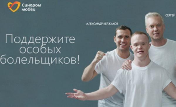 Футболисты ЧМ-2018 поддержали детей с синдромом Дауна