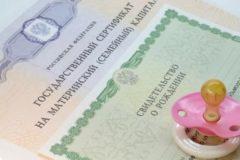 Маткапитал разрешили тратить на перекредитование