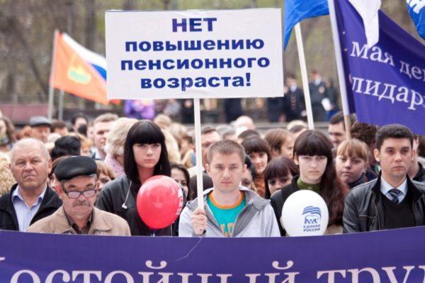 Регионы призвали выходить на митинги против повышения пенсионного возраста