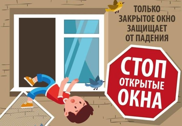 #СтопОткрытыеОкна: Родителям напоминают об угрозе открытых окон для детей