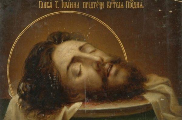 Церковь празднует третье обретение главы Предтечи и Крестителя Господня