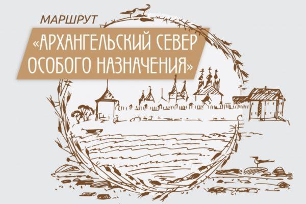 В память о жертвах репрессий и новомучеников XX века в Поморье появится паломнический маршрут