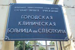 В Боткинской больнице начнут делать операции по трансплантации органов и тканей