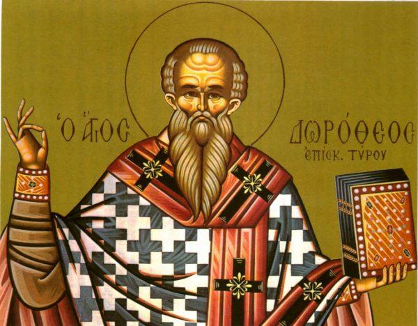 Церковь вспоминает Священномученика Дорофея Тирского