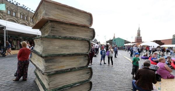 Сборная России по литературе
