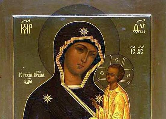 Церковь чтит память иконы Божией Матери, именуемой Югской