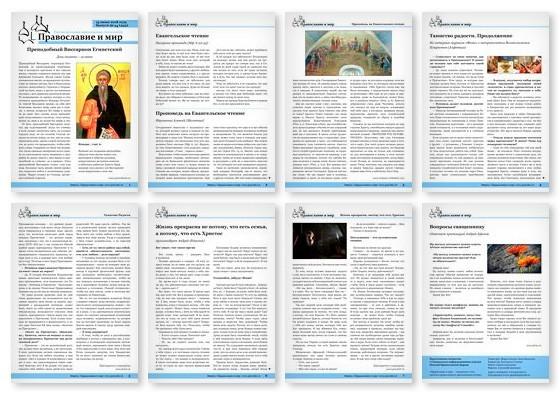 http://media.pravmir.ru/gazeta/15_06_2018.pdf