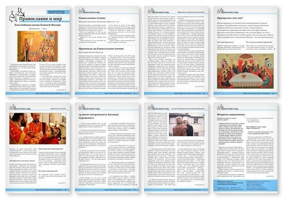 Православная стенгазета № 26 (445)
