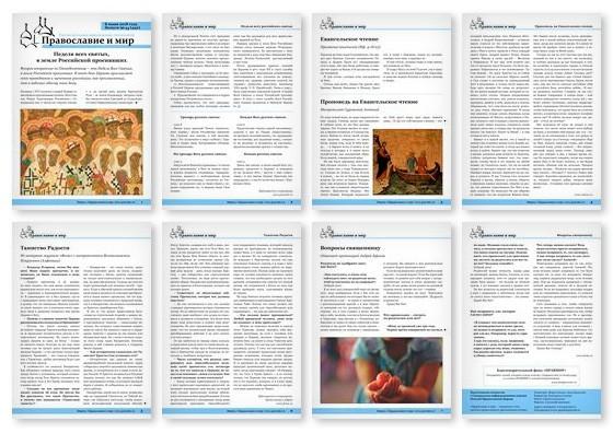 Православная стенгазета № 23 (442)