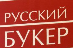 «Русский Букер»-2018 не будет вручен из-за отсутствия  спонсора