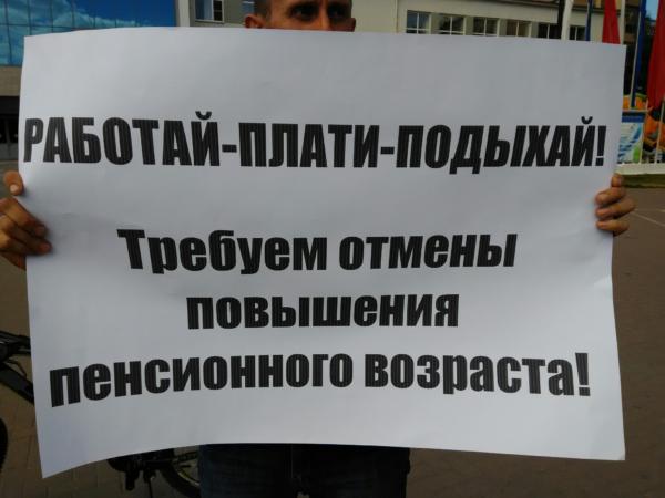 Девять из десяти россиян против повышения пенсионного возраста