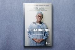 «Сердце хирурга» и еще 5 книг о врачах, пациентах и их борьбе