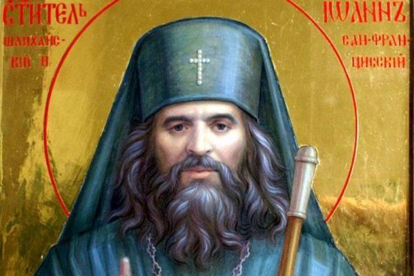 Церковь празднует память святителя Иоанна Шанхайского